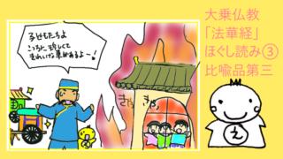 法華経 譬喩品第三