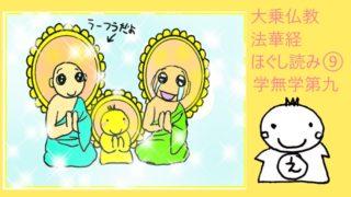 法華経「授学無学人記品第九」(じゅがくむがくにんきほん)