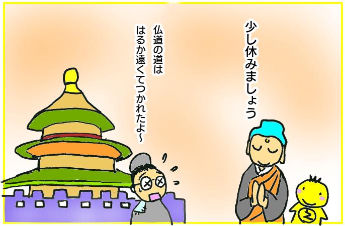 法華経 化城喩品第七