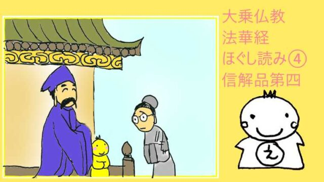 法華経 信解品第四