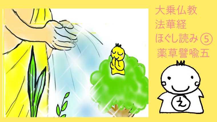 法華経 薬草譬喩品第五