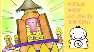 見宝塔品第十一 法華経