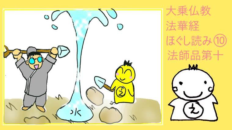 法華経「法師品第十」(ほうしほん)