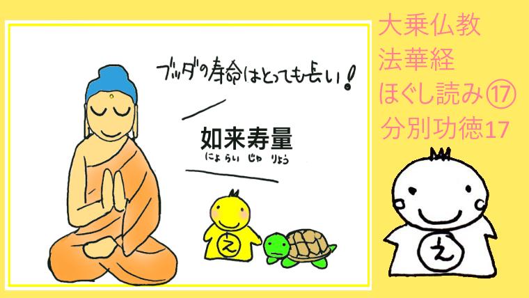 「分別功徳品第十七」(ふんべつくどくほん)