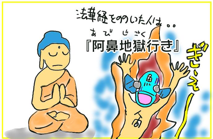 「常不軽菩薩品第二十」(じょうふきょうぼさつほん)法華経(ほけきょう)