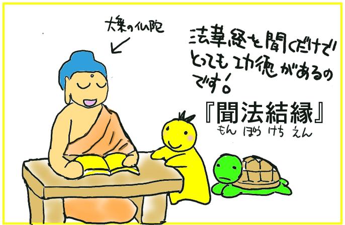 法華経「随喜功徳品第十八」(ずいきくどくほん)