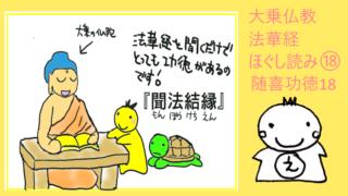 法華経 18品