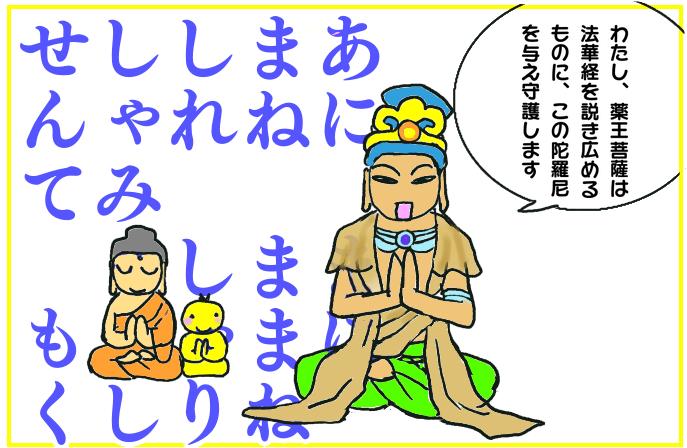「陀羅尼品第二十六」(だらにほん)法華経