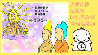 妙音菩薩品第二十四 法華経