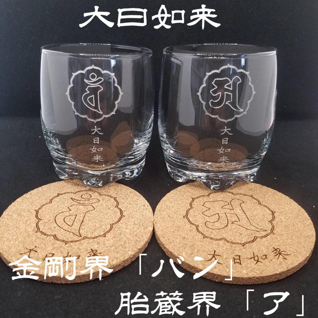 梵字グラス