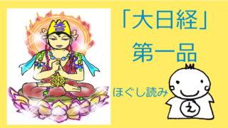 大日経「入真言門往心品第一」(にゅうしんごんもんじゅうしんぽん)