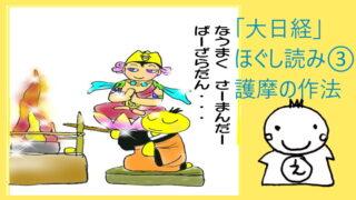 護摩の作法「大日経」