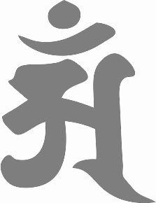 普賢菩薩 梵字「アン」