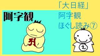 阿字観「大日経」