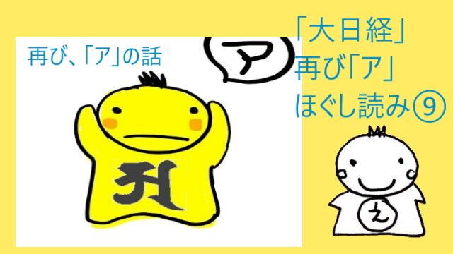 転字輪曼荼羅行品第八「大日経」