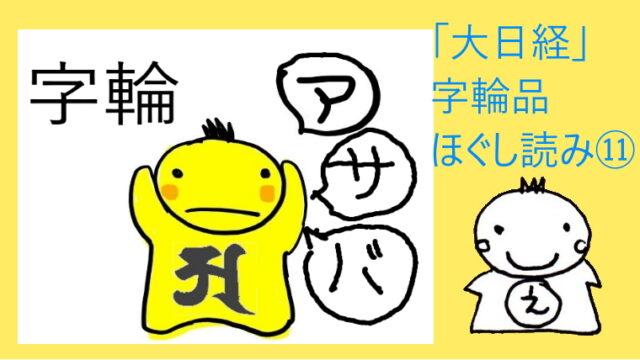 字輪品「大日経」