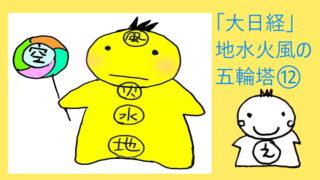 五輪塔 「大日経」