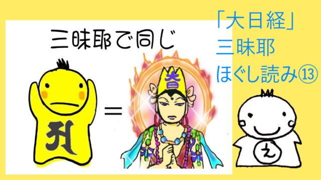 三昧耶「大日経」入秘密曼荼羅法品第十二