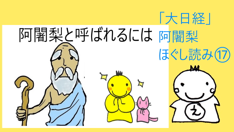 阿闍梨品「大日経」