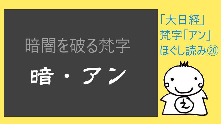 梵字「アン・暗」