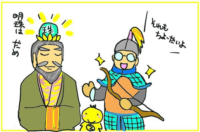 「髻中明珠の譬喩」(けいちゅうみょうしゅのひゆ)「安楽行品第十四」(あんらくぎょうほん)法華経(ほけきょう)