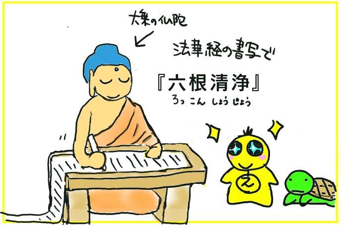 六根清浄「法師功徳品第十九」(ほっしくどくほん)法華経(ほけきょう)