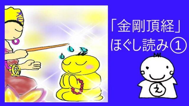 金剛頂経①