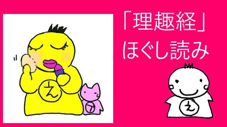 理趣経(りしゅきょう)